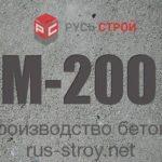 бетон м-200
