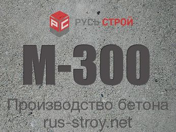 бетон м-300