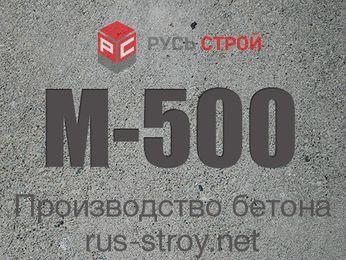 бетон м-500