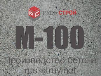 Купить бетон в7 5 м100 рукав для бетона купить