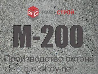Смесь бетонная в15 цена за м3 бетон в сходне завод