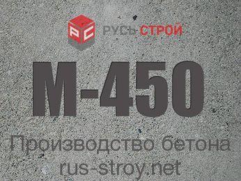 Бетон в35 купить купить бетон с доставкой в апрелевке