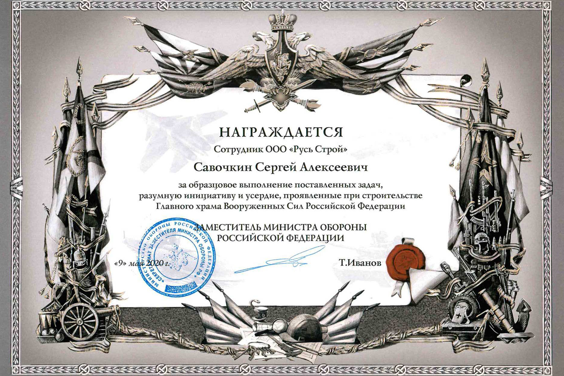 Строительство объектов ООО Рус Строй